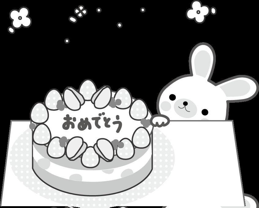 お祝いケーキのイラスト・無料 ... : 子供誕生日カード : カード