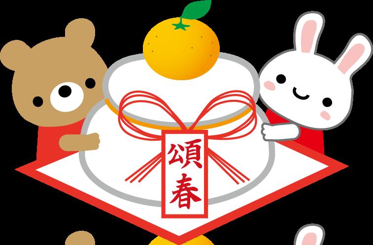 お正月のイラスト/無料イラスト