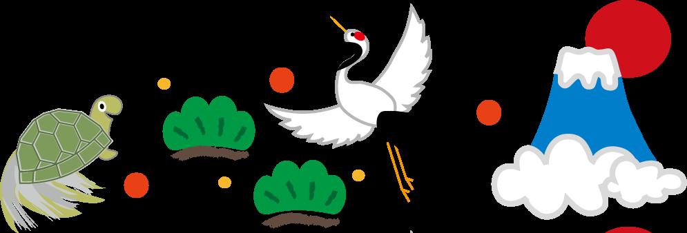 鶴と亀・富士山・お祝いイラスト