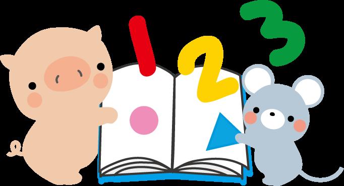 幼児 幼児の学習 : かわいいイラスト(無料 ...