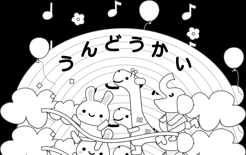 運動会のイラスト(挿絵)無料イラスト