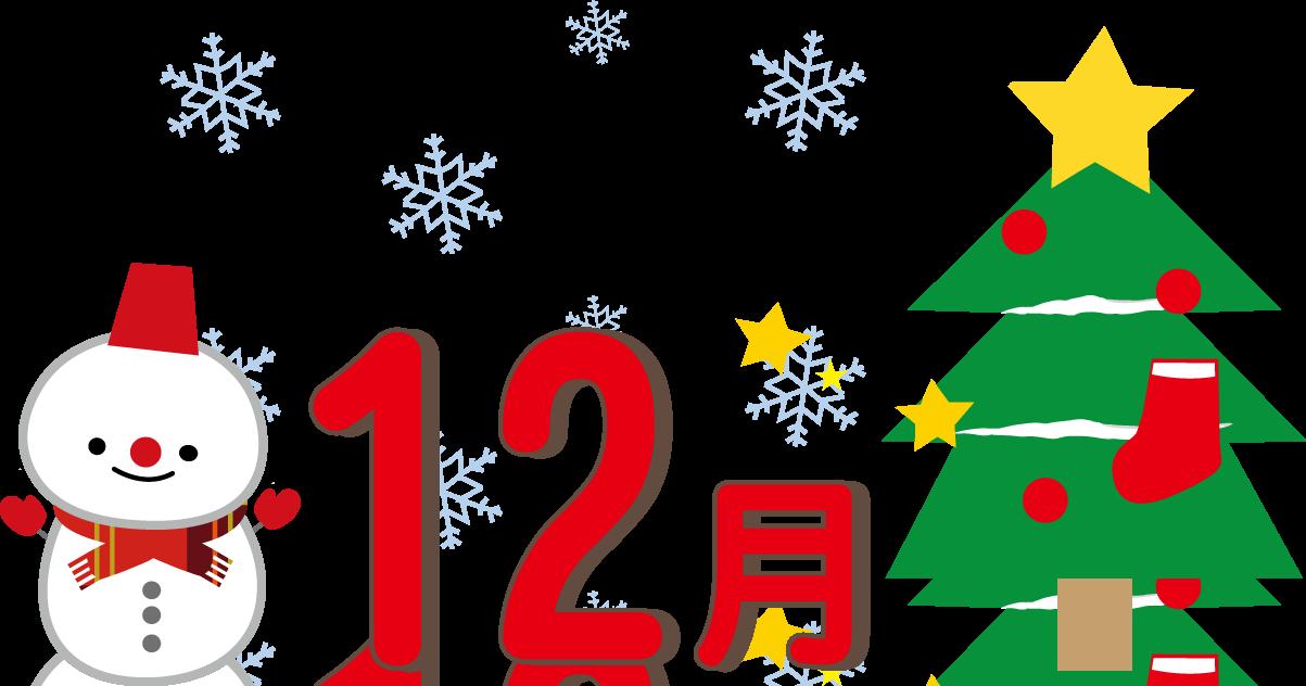 冬のイラスト12月・1月 ... : 小学校 プリント : プリント